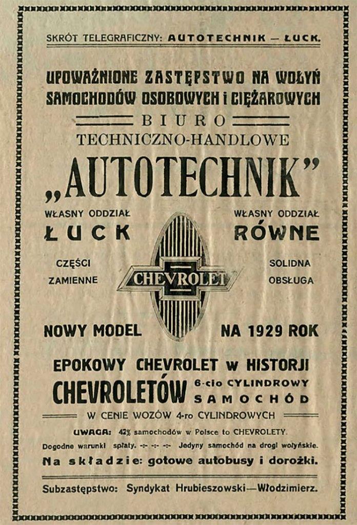 Реклама комерційно обслуговуючого підприємства «Автотехнік», яке ремонтує та продає автобуси і легкові авта