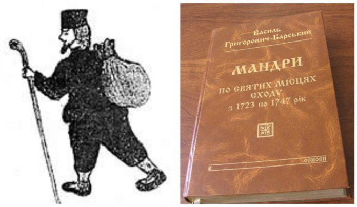 Василь Григорович-Барський і сучасне перевидання його книги