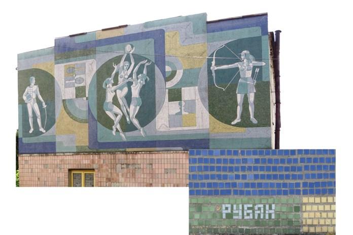 Мозаїка в Луцьку на вулиці Електроапаратній. Рубани, 1980-ті