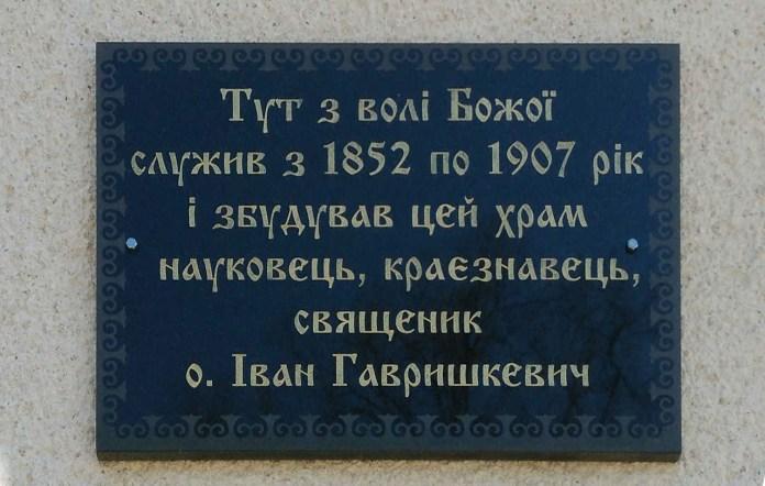 Пам'ятна дошка на храмі присвячена о. І.Гавришкевичу. Фото Мар'яни Іванишин.