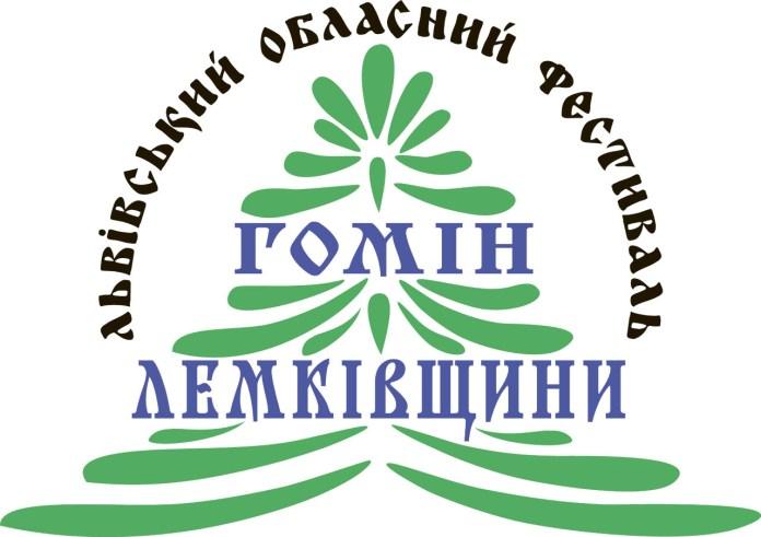 Логотип фестивалю «Гомін Лемківщини»