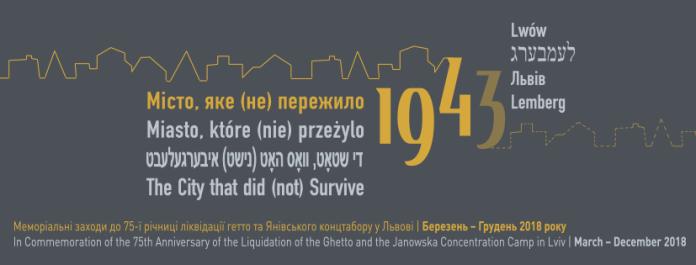 УЛьвові відбудуться меморіальні заходи до 75 річниці ліквідації Львівського ґетто та Янівського концтабору. Повна програма