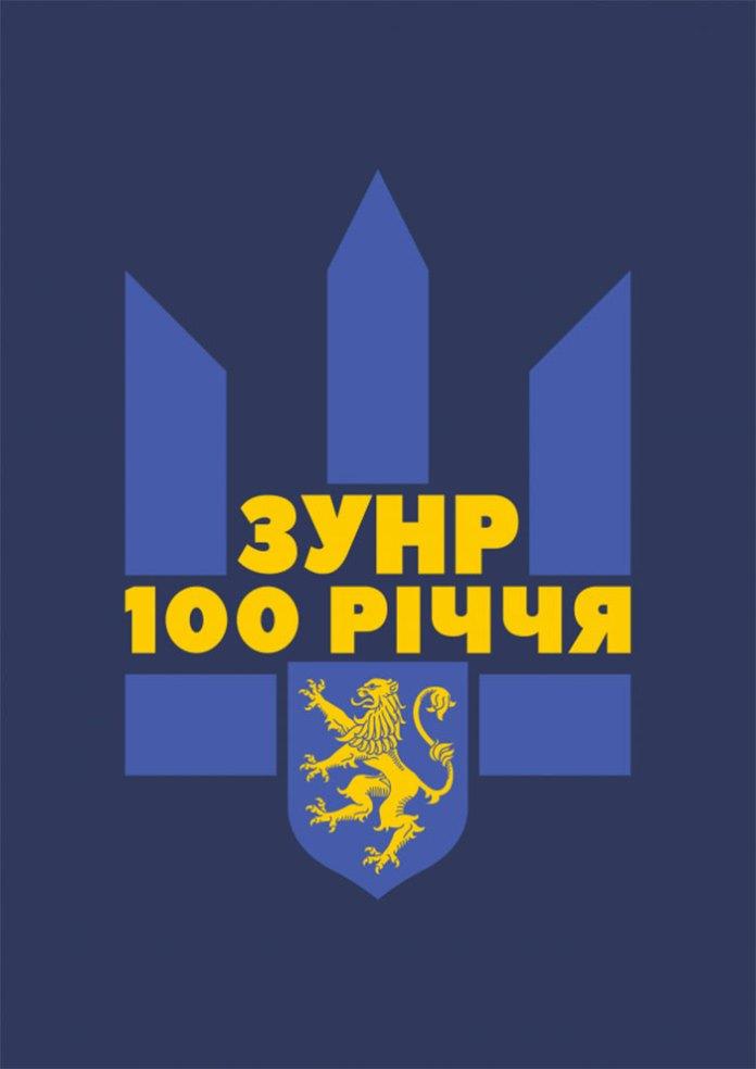 Логотип відзначення 100-річчя ЗУНР.