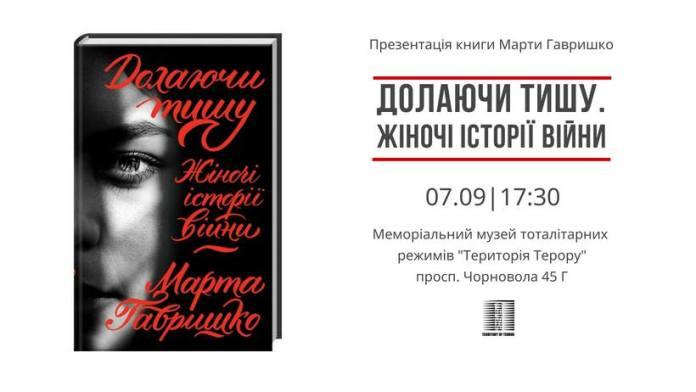 У музеї «Територія Терору» презентують книгу про жінок у Другій світовій війні