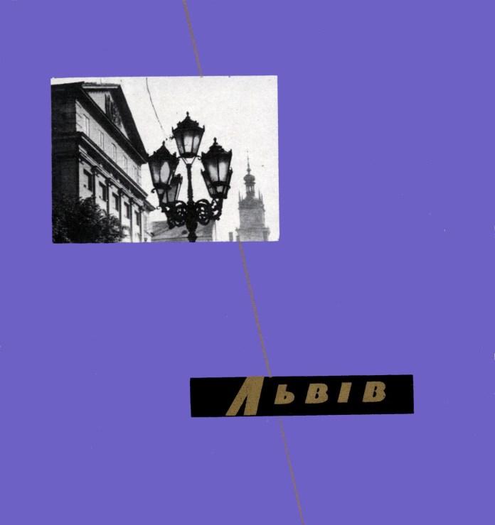Обкладинка видання про Львів, 1968 року.