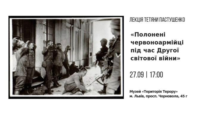 Львів'ян запрошують на безкоштовну лекцію «Полонені червоноармійці під час Другої світової війни»