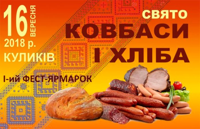 Куликів запрошує на фест-ярмарок ковбаси і хліба