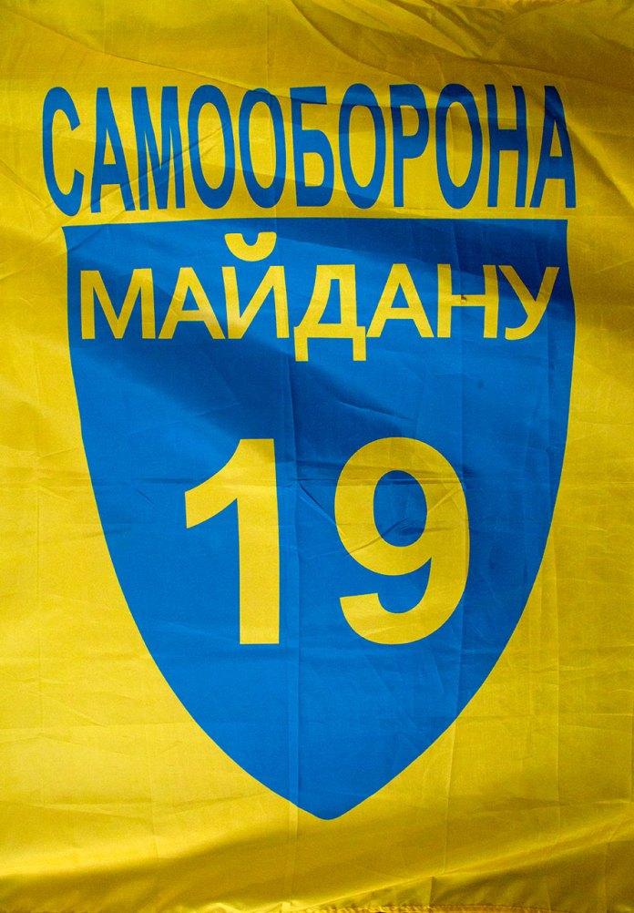 Бойовий прапор 19 сотні Самооборони Майдану