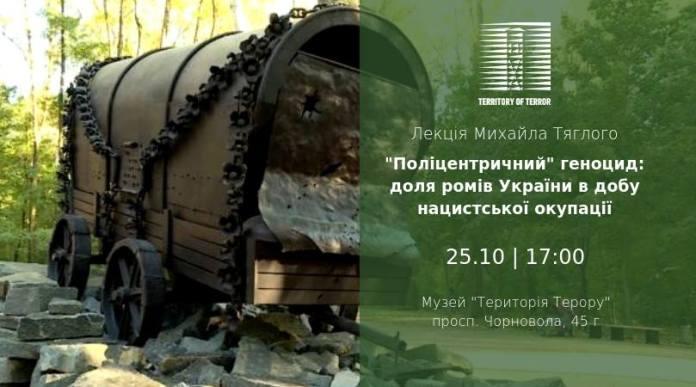 Лекцію про геноцид ромів України прочитають у музеї «Територія Терору»