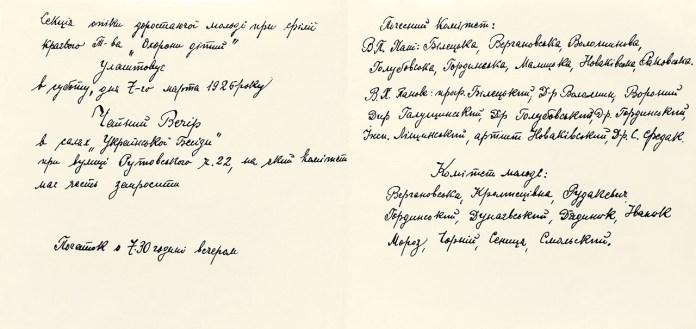 Зразок запрошення на один із «чайних вечорів», організованих учнями Мистецької школи Олекси Новаківського. 1926 р.