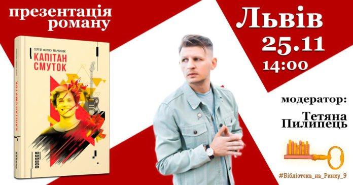 У Львові презентують дебютний роман Сергія Мартинюка