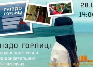 У Львові покажуть фільм для незрячих
