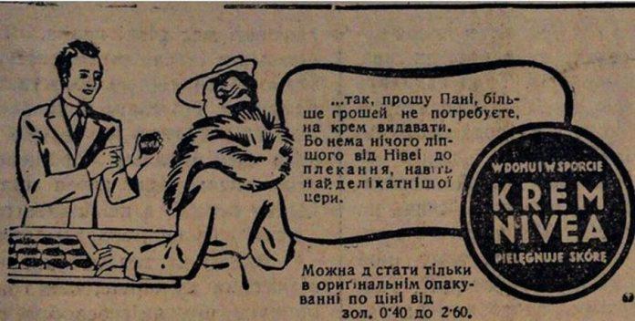Реклама крему «Nivea»