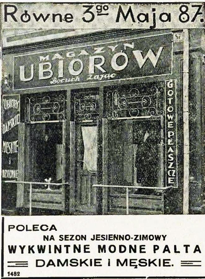 Магазин одягу на вул. 3-го Мая. Реклама в газеті, 1933 рік