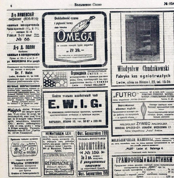 Оголошення про будь-які товари і послуги можна було знайти на шпальтах газет