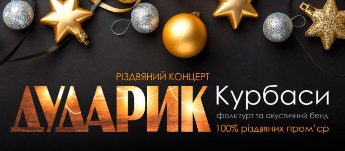 «Дударик» та «Курбаси» запрошують на Різдвяний концерт