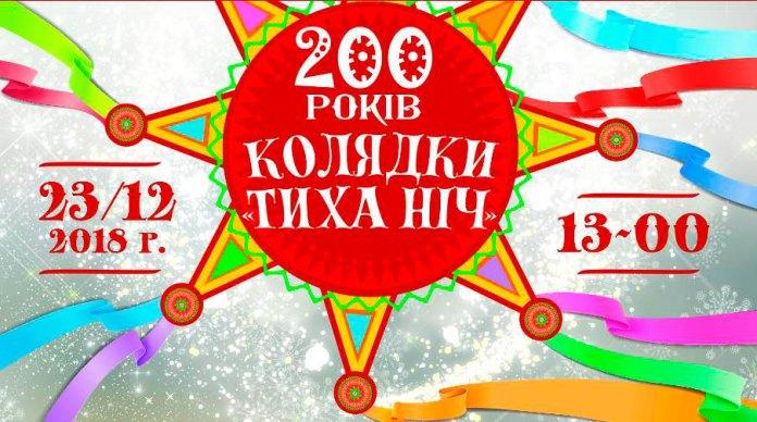 У Львові відсвяткують 200-річчя колядки