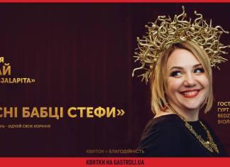 """Соломія Чубай та гурт «JALAPITA» презентують благодійний проект """"Пісні бабці Стефи"""""""