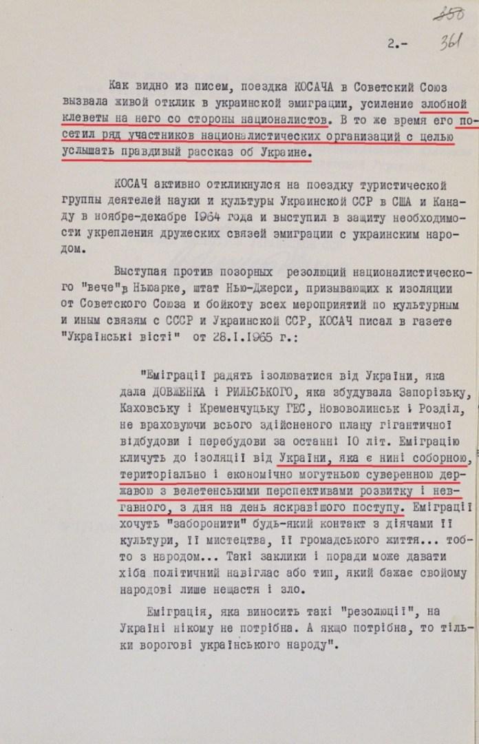 Повідомлення КГБ до ЦК КПУ про Юрія Косача