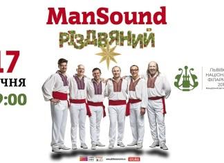 """ManSound запрошує на """"Різдвяний"""" концерт"""