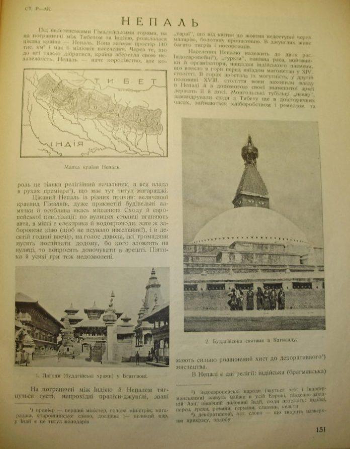 Приклад публікації з журналу. Фото Є. Гулюка