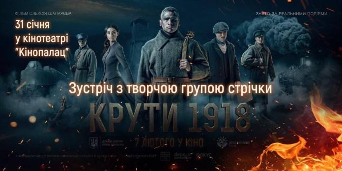 На прем'єру фільму «Крути 1918» до Львова приїде знімальна група