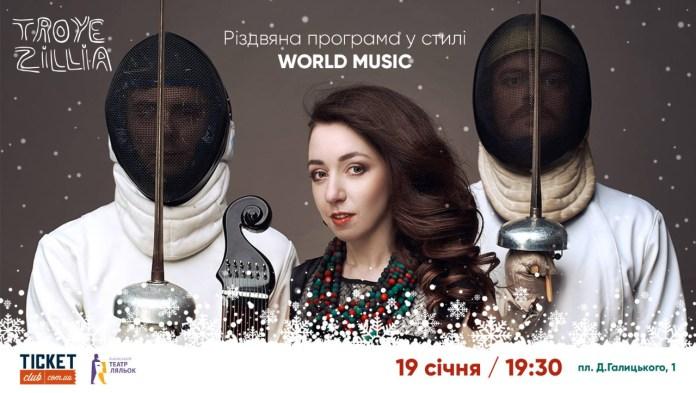 Гурт TROYE ZILLIA запрошує на Різдвяний концерт у стилі WORLD MUSIC (відео)