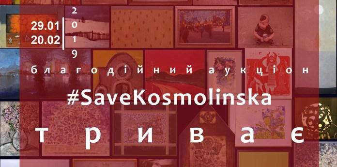 У Львові триває благодійний аукціон #SaveKosmolinska триває