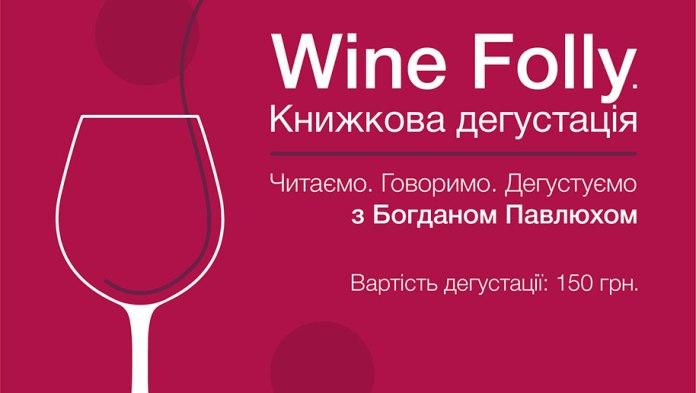 «Wine Folly. Усе, що треба знати про вино», або книжкова дегустація від