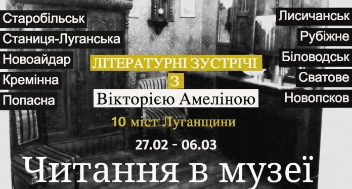 Читання в музеї: письменниця Вікторія Амеліна в 10 містах Луганщини