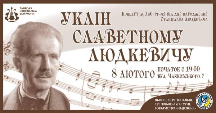 У Львові відбудеться знаковий концерт до 140-річчя від дня народження Людкевича
