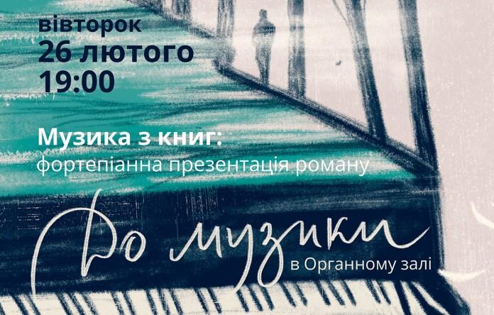 Музика з книг, або фортепіанна презентація роману «До музики»