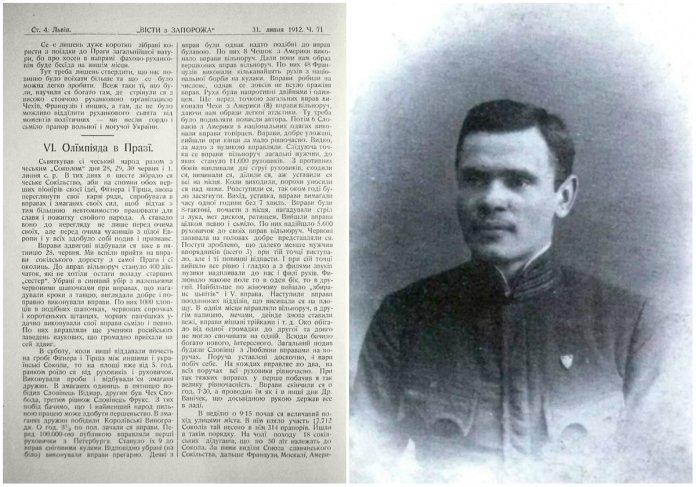 Степан Гайдучок про поїздку галичан на VІ Всесокільський злет у Прагу 1912 року