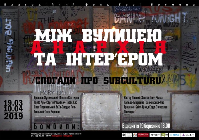 Постер виставки