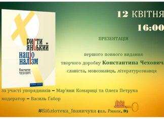 У Львові презентують «Християнський націоналізм» Константина Чеховича