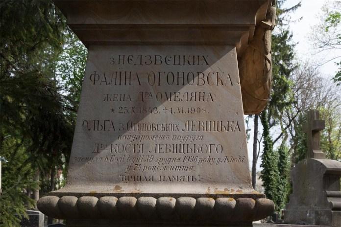 Напис на могилі Ольги з Огоновських Левицької