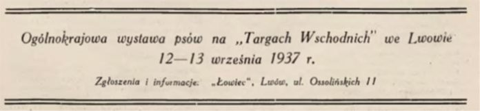 Оголошення про проведення загальнокрайової виставки собак в рамках «Східних ярмарків» у Львові 12-13 вересня 1937 року.