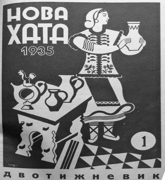 Обкладинка «Нової Хати» у виконанні Святослава Гординського