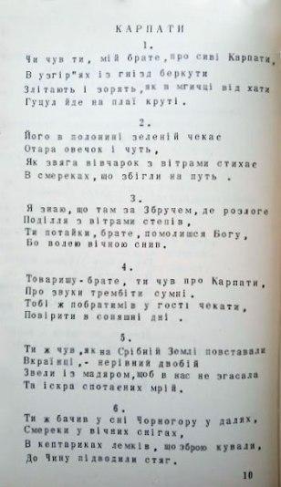 """Вірш В. Мерещака """"Карпати"""""""
