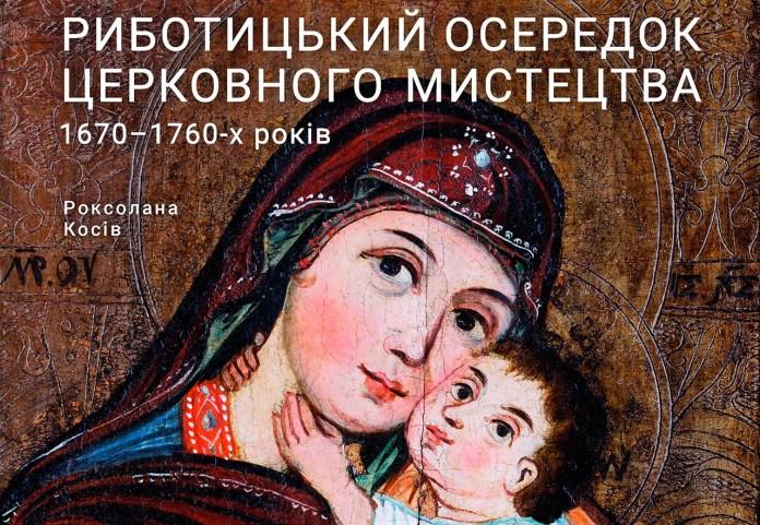 У Львові відбудеться презентація книги Роксолани Косів «Риботицький осередок церковного мистецтва 1670–1760-х років»