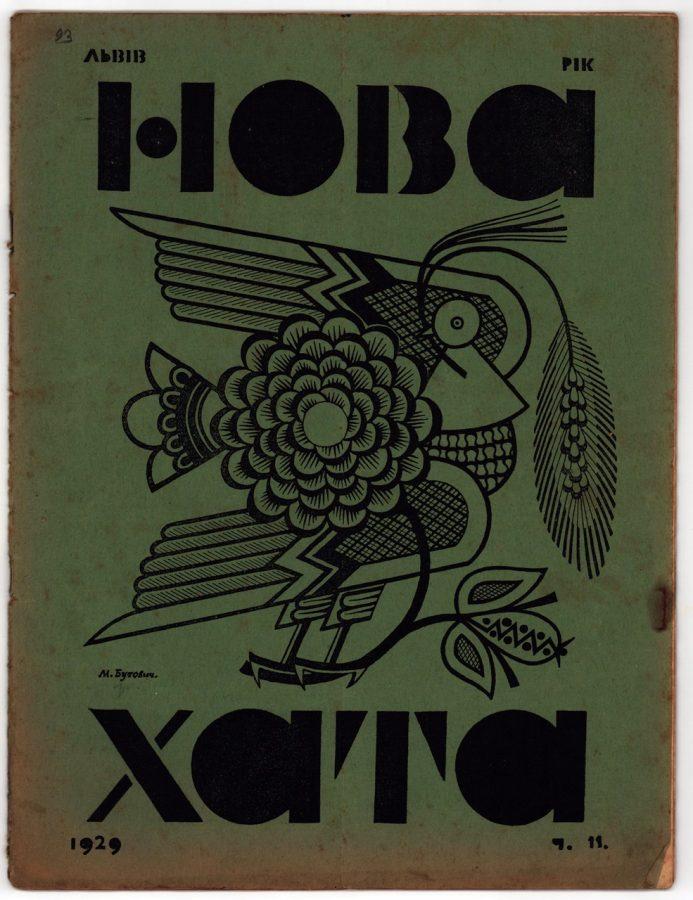"""Титул часопису """"Нова хата"""" за жовтень 1929 р."""