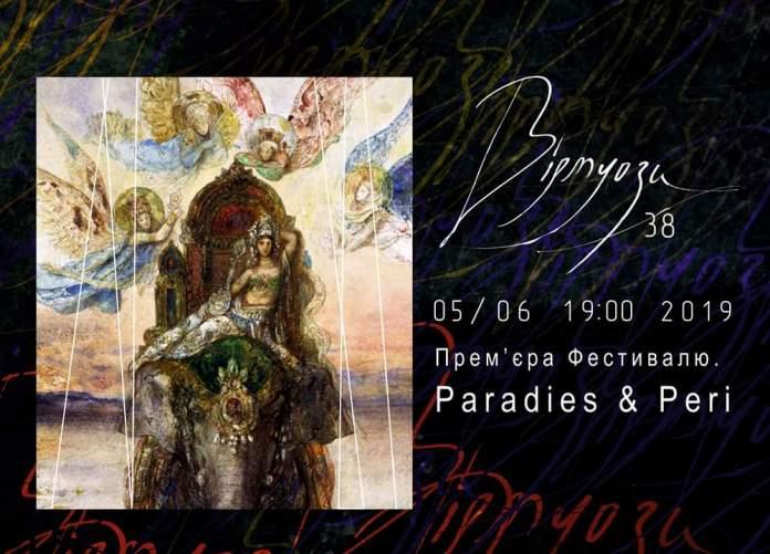 У Львові відбудеться українська прем'єра фантасмагоричної ораторії «Paradies & Peri»