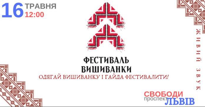 Четвертий масштабний Фестиваль Вишиванки відбудеться Львові