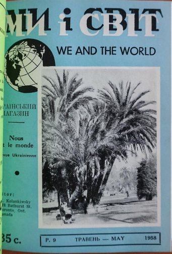 """Обкладинка часопису """"Ми і Світ"""", 1958 р., травень, число 49."""