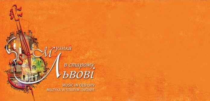 VI Міжнародний музичний фестиваль «Музика в старому Львові» стартує вже незабаром