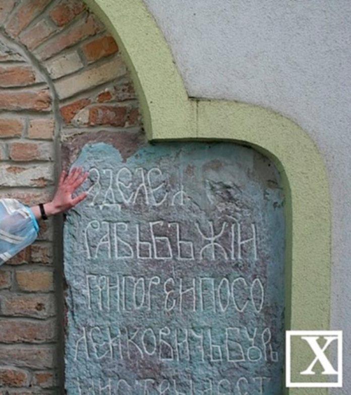 Епітафія луцького бурмистра Григорія Посолейка у мурі Хрестовоздвиженської церкви