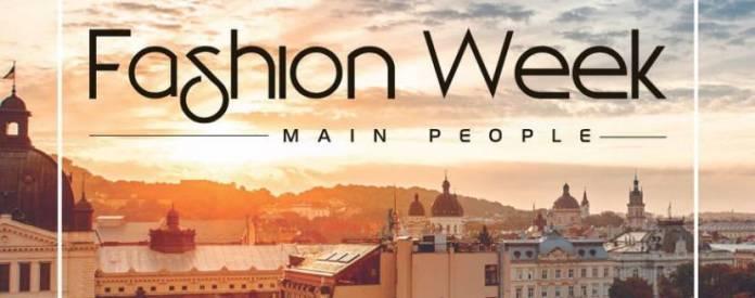 Уже наступного тижня у Львові відбудеться модне шоу, оголошено програму