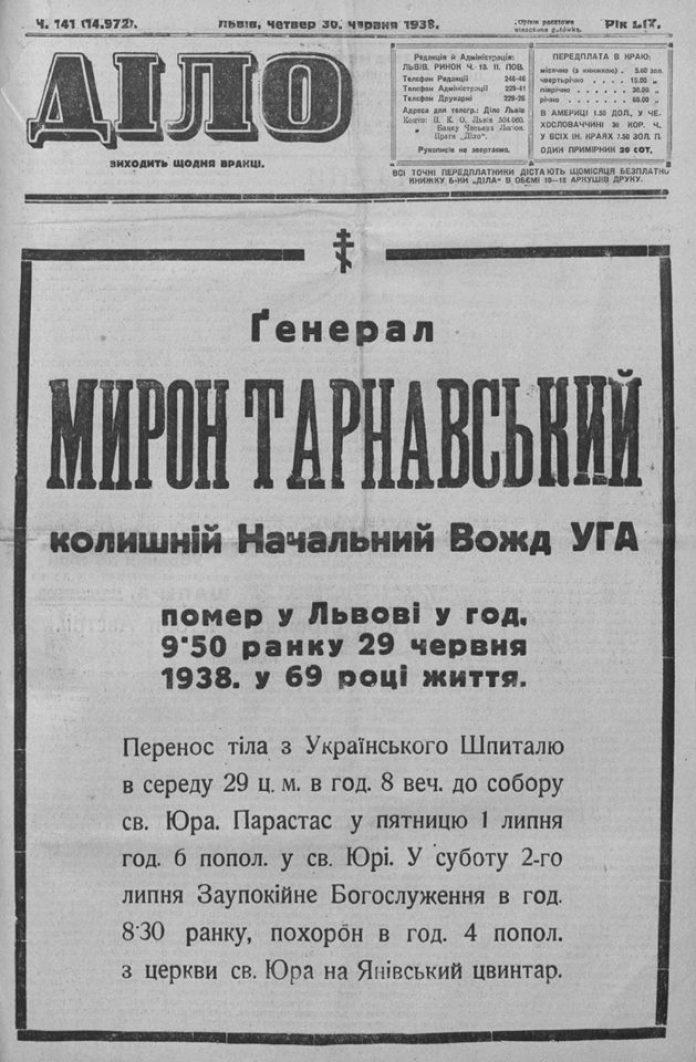 """Повідомлення про чин похорону Мирона Тарнавського в газеті """"Діло"""" за 30 червня 1938 року"""