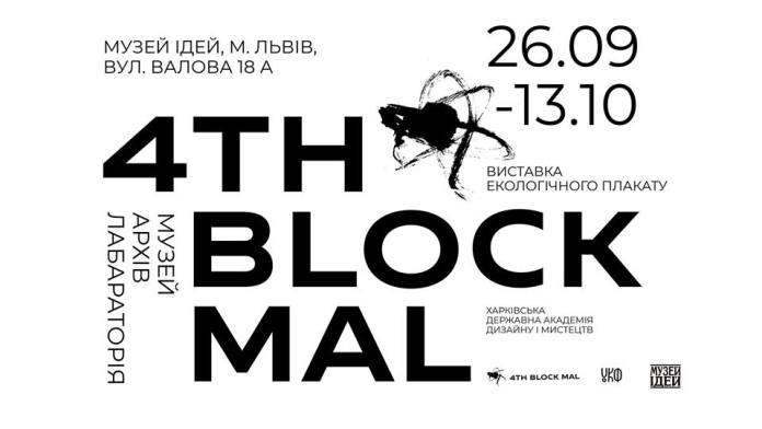 """Зустрічайте у Львові """"4TH BLOCK MAL"""""""