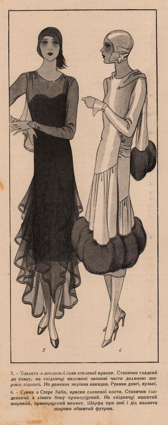 Модні фасони осені 1929 р.